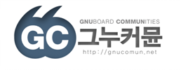 그누커뮨 GNUboard COMmUNities